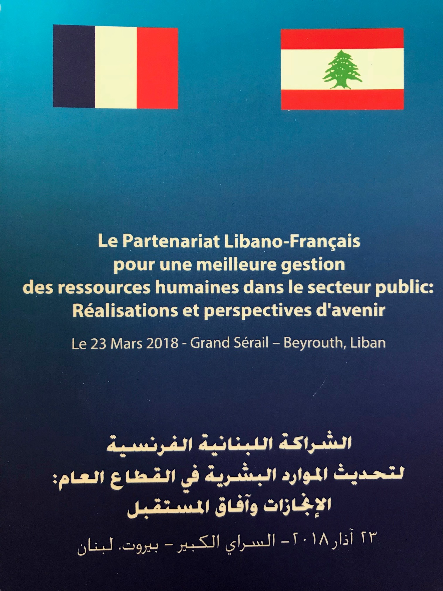 HR Conference: The Lebanese - French partnership for a better management of human resources in the public sector: Achievements and future horizons - March 23,  2018 - Grand Serail - Beyrouth